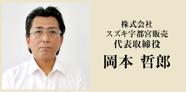 株式会社スズキ宇都宮販売 代表取締役 岡本哲郎