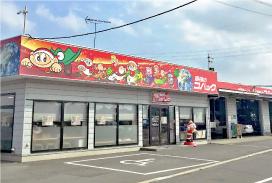 コバック宇都宮岡本店